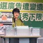 競選廣告遭竄改成「堅定支持一國兩制」 民進黨轟中國網軍惡意變造、將提告