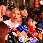 韓國瑜收受中國獻金8千多萬?他說蔡政府一定追溯得出來,「否則就是一場騙局」