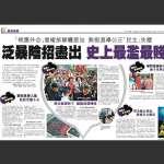 「史上最濫最賤」選舉!建制派雪崩式敗選,北京與香港親中媒體齊崩潰