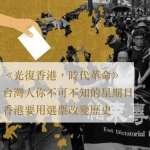 觀點投書:香港要用選票改變歷史