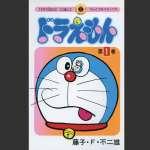 哪本漫畫能在日本長銷45年,狂賣247刷?!45年來從未改版的哆啦A夢第一集