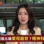 她分析韓國瑜爆紅 放言民調:綠黨支持度首超親民黨