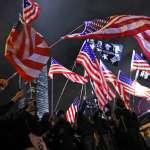 川普簽署法案,香港舉辦感恩節集會狂歡:《人民日報》痛斥「奴相十足,醜態百出」!