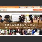 日本貧童》每7人就有1人家境貧困!日本NPO組織發起送物資、免費教育活動