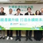 攜手產學研打造綠能生態鏈 工研院發表再生能源關鍵技術