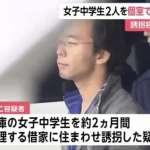 日本詭異刑案》37歲怪叔叔誘拐國中女生離家,被逮竟稱「我在培訓不動產公司的員工啦」