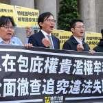 赴監院檢舉韓國瑜砂石關說案 黃國昌:我非綠營打手,是國民黨打貪成績完全不能看