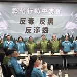 民進黨行動中常會前進彰化 羅文嘉嗆:國民黨提販毒、殺警者選立委,怎麼教小孩?