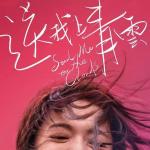 姚晨主演中國電影《送我上青雲》女性視角引關注 導演拒絶「女權主義」標籤