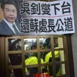 楊蕙如案》藍營民代赴外交部「替蘇啓誠伸冤」,與員警發生推擠,林奕華、陳玉珍受傷送醫