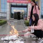 「已經焚書了,接下來是不是要坑儒?」中國甘肅圖書館焚燒「非法藏書」惹議