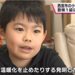 幼稚園無師自通九九乘法!日本九歲小四生破紀錄,能力等同數學系畢業生