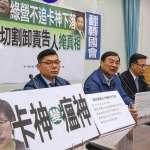 卡神案》傳楊蕙如已出境 國民黨發動「全民尋找楊蕙如」活動、籲共同檢舉惡質網軍