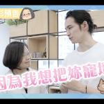 曾任高雄代言人 網紅波特王與蔡英文合拍影片大玩「撩妹梗」