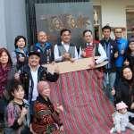 「TaTaK原住民族文創聚落平臺」啟用 推展原民產業永續發展