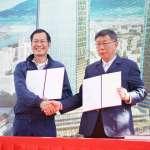 台北雙子星開發案簽約!2026年完工 柯文哲:每天出入50萬人,人流代表金流