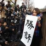 李忠謙專欄》伊藤詩織的MeToo故事:日本第一位公開長相與真名,挺身指控性侵的女性獲得勝訴
