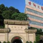 降低武漢肺炎群聚傳染 世新大學開學延至3月2日