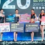 2020世界新車大展將於 12/28 南港展覽館開展