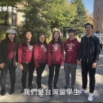 自發串連拍攝影片 上百位世界各地台灣青年籲返鄉投票