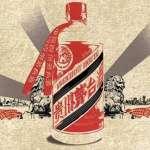 歷史悠久的三大貴州茅台酒廠,為何在中共建國後全倒了?揭秘「國酒」盛名背後的腥風血雨