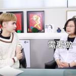 「年輕人的未來掌握自己手中」 蔡英文分享網紅返鄉投票影片