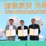 「創能經濟 光電計畫」 高市府與光電公會共推光電綠能政策