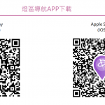 中市府開發台灣燈會智慧導航APP 讓民眾賞燈不迷路
