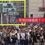 遭質疑罷韓遊行照「怪怪的」 《中央社》嗆告游淑慧、中天!
