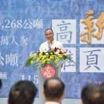 韓國瑜缺席就職周年 葉匡時代打稱「沒問題」:已代理市長職務1、2個月