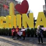 林宜正觀點:中國人的幸福與否,關鍵不在台灣