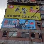 喊話深藍永和選民 民進黨蔡沐霖掛競選看板訴求「還洪秀柱公道!」