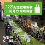罷韓遊行「民主大布」變身環保袋 Wecare高雄:永久留存歷史時刻