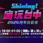 全台唯一跨年雙現場 「嗨玩台中」Shining迎接2020!