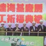 中鋼集團興達海洋基礎公司廠房竣工祈福典禮