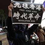 連「光復香港、時代革命」都不能喊了!港府稱「具顛覆國家政權含意」,警告切勿以身試法