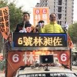 選戰後期綠營大咖輪番站台 林昶佐:要拴緊投票率