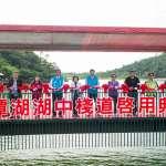 龍潭湖新亮點 湖中棧道啟用