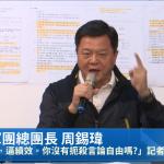 台灣成「查水表共和國」?國民黨爆警政署公文給績效壓力