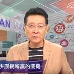 綠營喊「國民黨不倒,台灣不會好」 趙少康回擊4句新口號