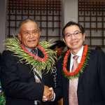 太平洋友邦選出新總統》馬紹爾群島堅定支持與台灣邦交 我大使當面恭賀、政次徐斯儉將率團出訪