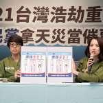 國民黨用「921」催票 民進黨要求道歉:拿人民的血溫暖自己