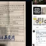 新新聞》「蘇宏達們」激化選前反「綠色恐怖」怒氣