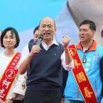 新新聞》韓國瑜:史上行程最少的總統候選人