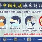 武漢神秘肺炎「可防可控」?各地病例層出不窮,中國政府「還是找不到傳染源」