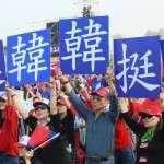 韓國瑜夢時代選前之夜南北大連線 3位「神秘嘉賓」將現身助陣