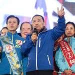 藍營新北催票》侯友宜:一生效忠中華民國,最寄望韓國瑜當選總統、翻轉台灣!