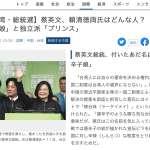 「唐辛子娘」、「鐵之女」當選台灣總統?日媒報導蔡英文連任,絞盡腦汁翻譯「辣台妹」