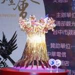 2020台灣燈會》主燈亮相!15公尺巨大「光之樹」延續台中花博設計理念