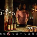 台灣菸酒公司形象廣告 陪伴台灣人迎接嶄新未來